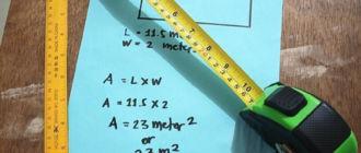 Как расчитать квадратуру комнаты
